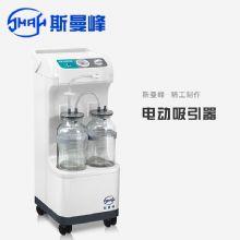 斯曼峰电动吸引器 YB-DX23B型医用家用可移动式大流量高负压吸引机