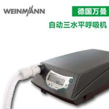 Weinmann德国万曼呼吸机SOMNOvent auto-ST 全自动三水平呼吸机医院同款,自动后备呼吸频率
