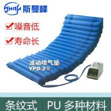 斯曼峰防褥疮床垫 YPD-2型波动气床垫 瘫痪病人老人家用单人防褥疮充气床
