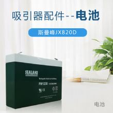 斯曼峰吸引器配件:电池 jx820d