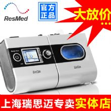 Resmed 瑞思迈呼吸机S9 Escape Auto 全自动单水平  中文版全国联保 用于打呼噜 打鼾 睡眠呼吸暂停止鼾机