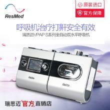 Resmed 瑞思迈呼吸机S9 VPAP S 双水平  中文版针对呼吸功能不全患者,适用于医院及家庭