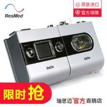 Resmed 瑞思迈呼吸机 S9 Auto 25全国联保 用于打呼噜、打鼾、睡眠呼吸暂停,止鼾机