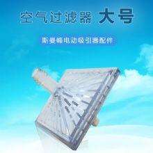 斯曼峰电动吸引器配件:空气过滤器大号