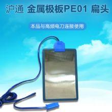 沪通金属极板 PE01高频电刀连接