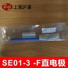 沪通F直电极 SE01-3