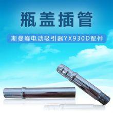 斯曼峰电动吸引器配件:瓶盖插管YX930D