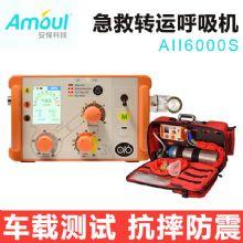 AMouI 安保急救转运呼吸机AII6000S 适用于婴幼儿 儿童 成人野外救援 车载转运 院前抢救 院内转运