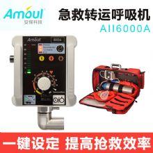 AMouI 安保急救转运呼吸机AII6000A 适用于婴幼儿 儿童 成人野外救援 车载转运 院前抢救 院内转运