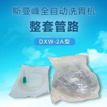 斯曼峰全自动洗胃机整套管路DXW-2A型