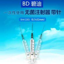 BD 碧迪一次性使用无菌注射器(带针) 5ML无菌、无毒、无致热源 0.7x32mm