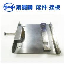 斯曼峰急救吸引器配件:挂板 JX820D