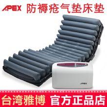 台湾雅博气垫床Domus Auto 自动调节 交替 静态  护理 坐姿