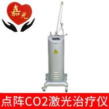 上海嘉光点阵二氧化碳激光治疗仪JC40型 40W 专业精英版金属射频超脉冲CO2激光器