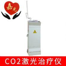 上海嘉光CO2激光治疗仪JC40 标准型 30W红色半导体激光