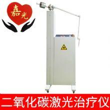 上海嘉光CO2激光治疗仪JC40 30W立式六节导光臂输出    带同光路指示