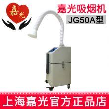 上海嘉光吸烟机 JG50A型达到净化空气 减少有害烟雾 医用