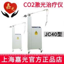 上海嘉光CO2激光治疗仪JC40 智能型 40W红色半导体激光