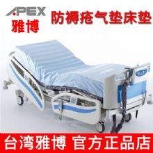 台湾雅博防褥疮气垫床ProCare AUTO 自动交替 静音 护理 坐姿防褥疮充气床垫