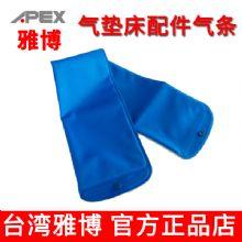 台湾雅博气垫床配件:气条