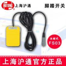 沪通永磁式单联踏脚开关-黄色FS03