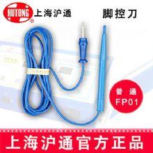 沪通普通脚控刀 FP01