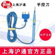 沪通高频电刀手控刀HP04  普通可高温消毒