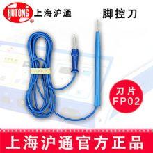 沪通高频电刀刀片脚控刀 FP02