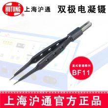 沪通高频电刀电凝镊 BF11双极