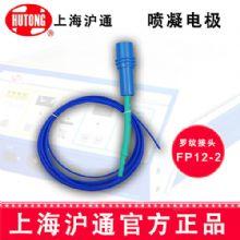 沪通高频电刀附件:喷凝电极 FP12-2消化道内镜喷凝电极