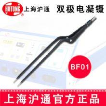 沪通高频电刀 双极电凝镊 BF01