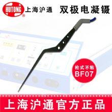沪通高频电刀  枪式不粘双极电凝镊BF07  20cm可高温消毒枪式不粘电凝镊(一体式)