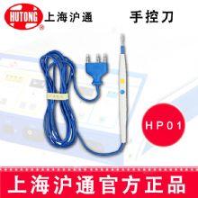沪通高频电刀普通手控刀 HP01