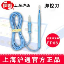 沪通高频电刀脚控刀FP06  可高温消毒普通脚控刀