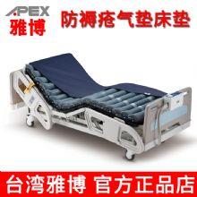 台湾雅博防褥疮气垫床ProCare Z 自动交替 静音 护理 坐姿防褥疮充气床垫