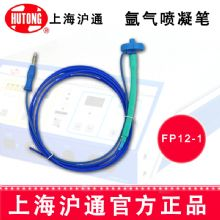 沪通高频电刀氩气喷凝笔FP12-1  消化道内镜