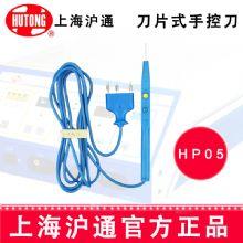 沪通高频电刀刀片手控刀HP05  可高温消毒刀片手控刀