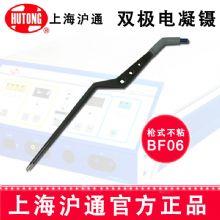 沪通高频电刀  枪式不粘双极电凝镊BF06  24cm可高温消毒枪式不粘电凝镊(一体式)