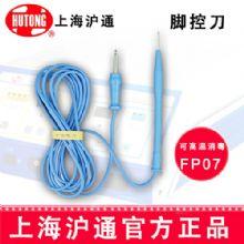 沪通高频电刀脚控刀FP07 可高温消毒刀片