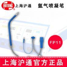 沪通高频电刀氩气喷凝笔FP11-1