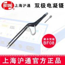 沪通高频电刀电凝镊    BF08滴水双极