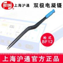 沪通高频电刀电凝镊 BF12双极