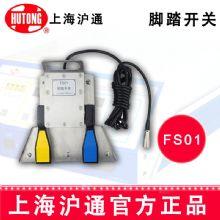 沪通普通双联脚踏开关FS01  专用配套脚踏开关