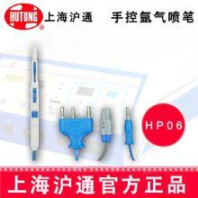 沪通高频电刀手控氩气喷笔 HP06专用手控氩气喷笔