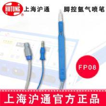 沪通高频电刀脚控氩气喷笔 FP08