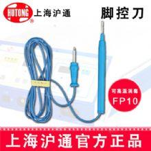 沪通高频电刀脚控刀FP10  可高温消毒伸缩式刀片