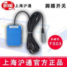 沪通高频电刀脚踏开关FS03(IPX8) 蓝色永磁式单联