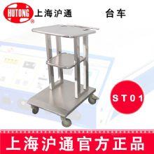 沪通高频电刀台车 ST01适用于高频电刀(配P.B型)