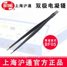 沪通高频电刀 双极电凝镊BF05 16cm结构合理,操作简便,实用性广