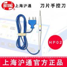 沪通刀片手控刀 HP02